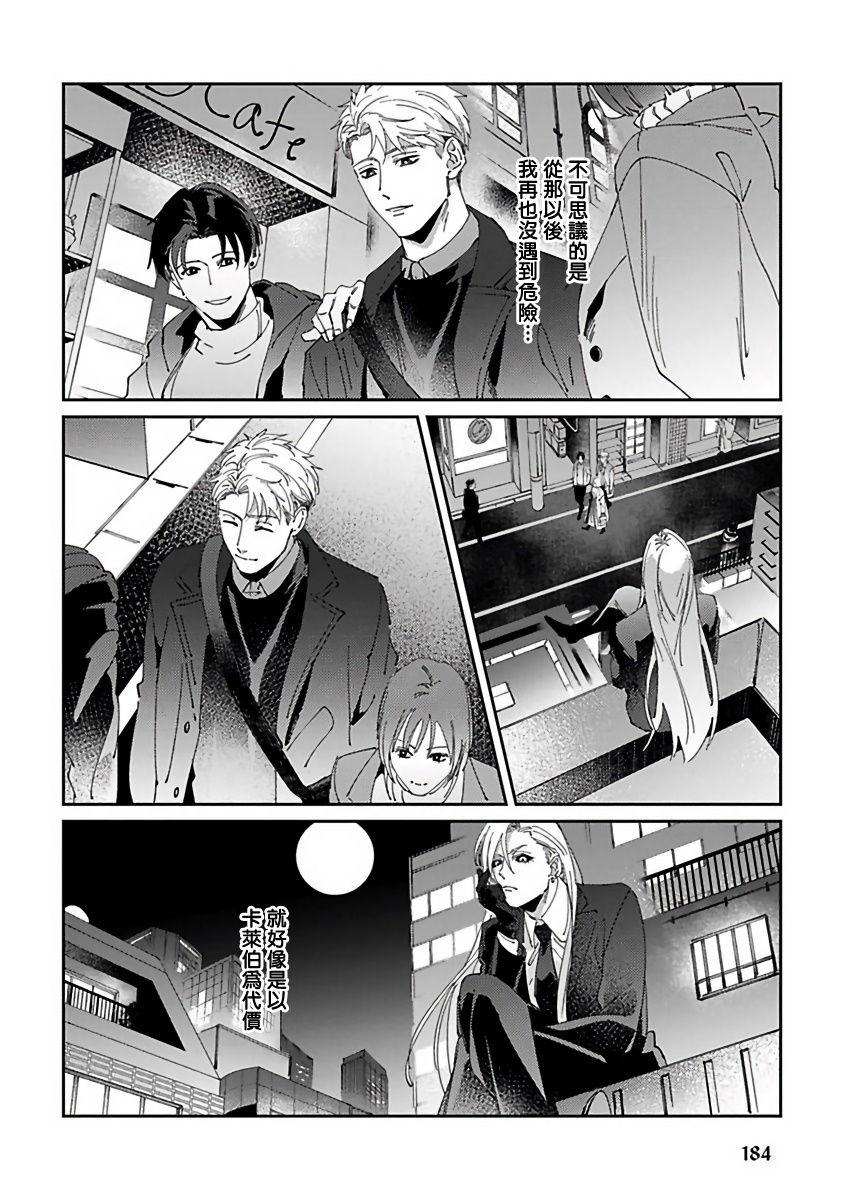 Shinigami wa Korosenai | 死神失格 Ch. 1-6 + 番外+特典 190