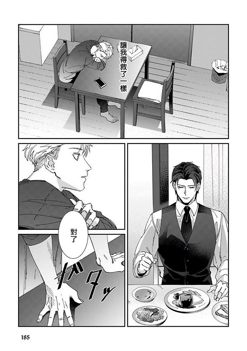 Shinigami wa Korosenai | 死神失格 Ch. 1-6 + 番外+特典 191