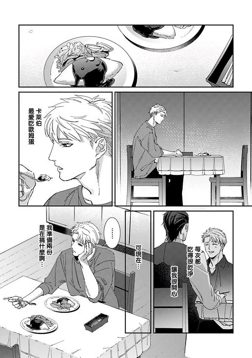 Shinigami wa Korosenai | 死神失格 Ch. 1-6 + 番外+特典 192