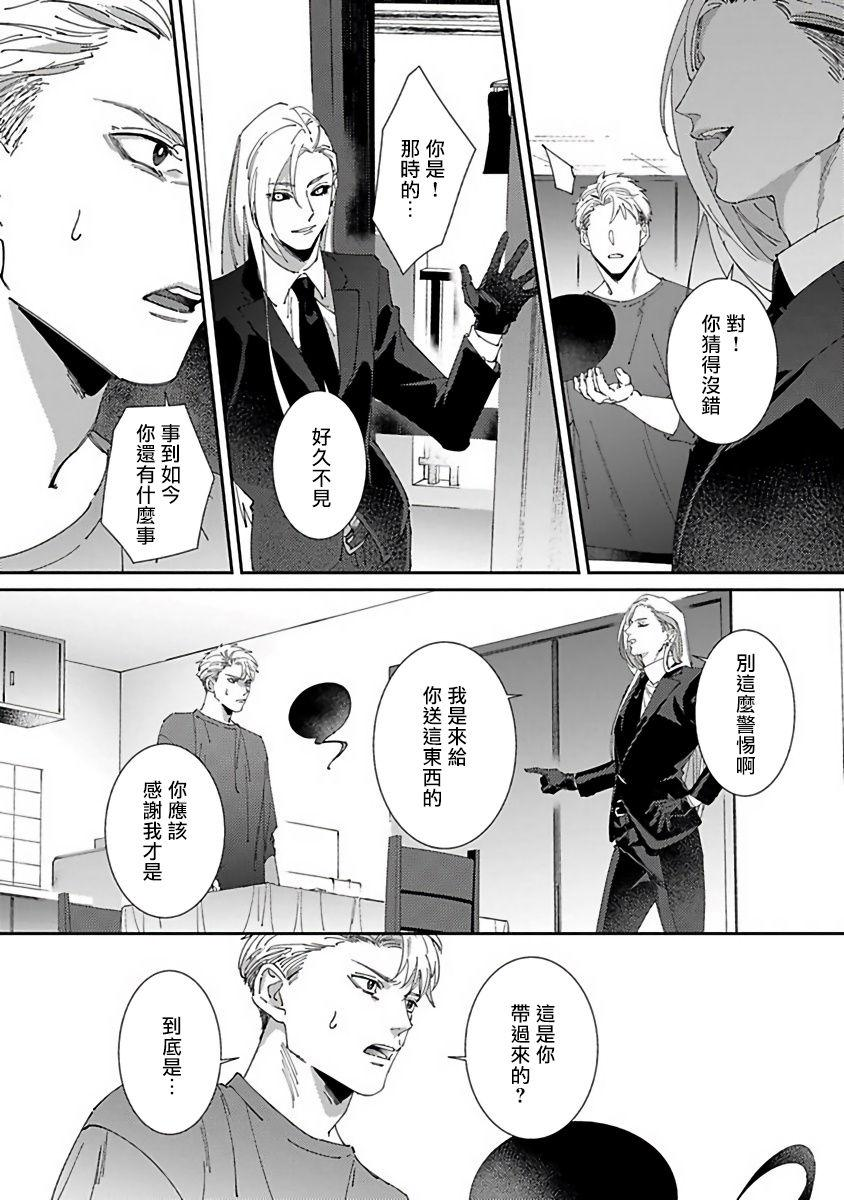 Shinigami wa Korosenai | 死神失格 Ch. 1-6 + 番外+特典 196