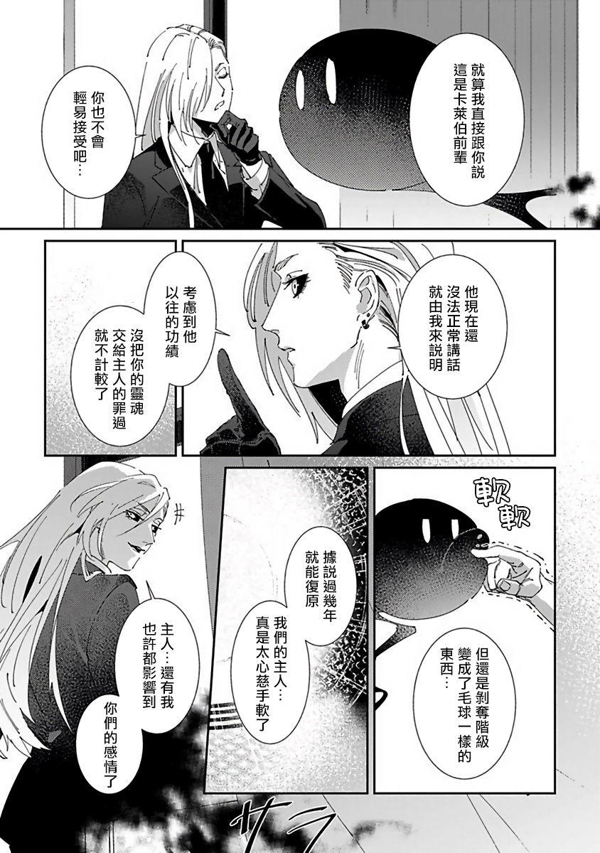 Shinigami wa Korosenai | 死神失格 Ch. 1-6 + 番外+特典 197