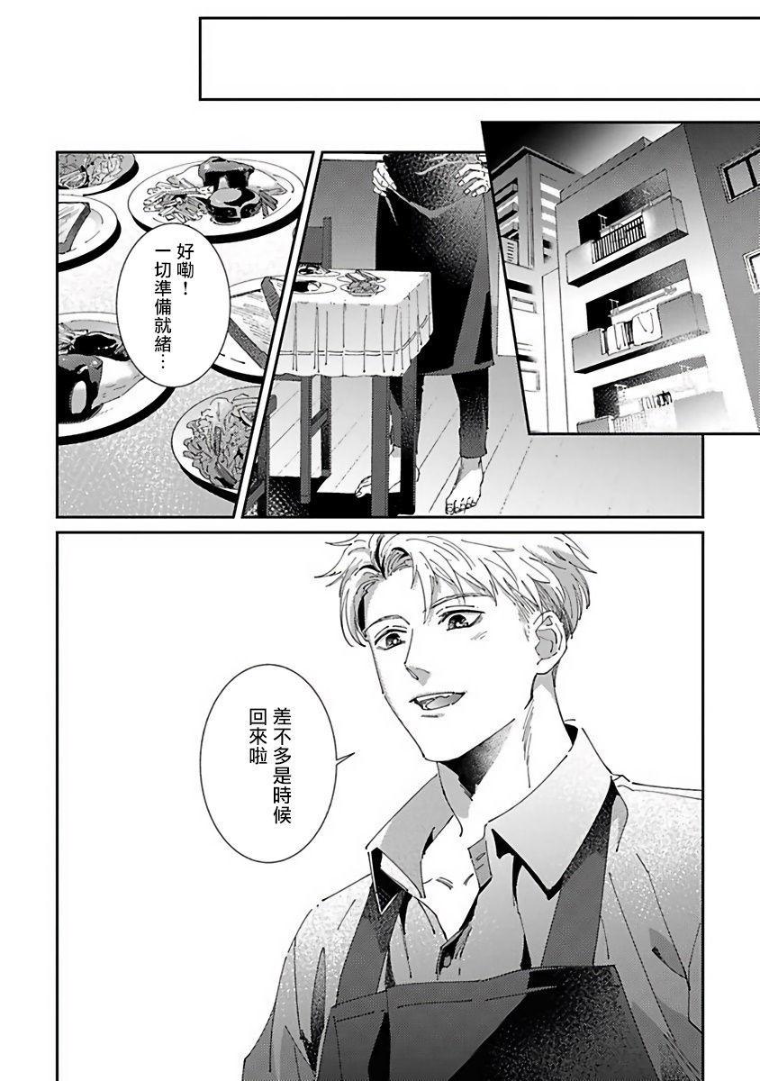 Shinigami wa Korosenai | 死神失格 Ch. 1-6 + 番外+特典 202