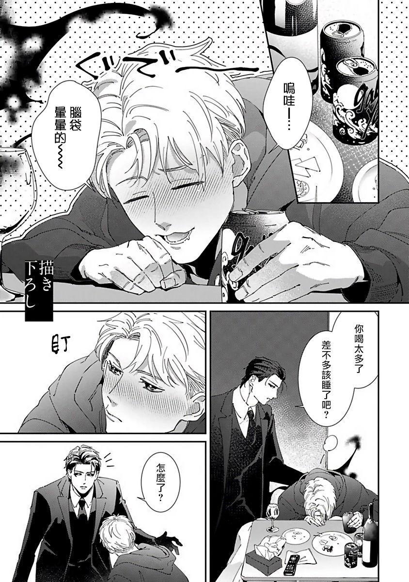 Shinigami wa Korosenai | 死神失格 Ch. 1-6 + 番外+特典 206