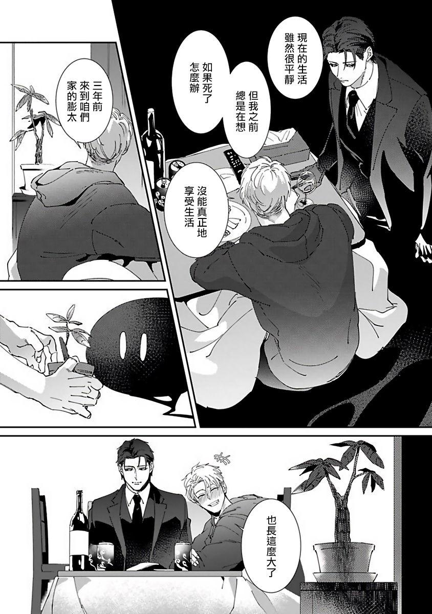 Shinigami wa Korosenai | 死神失格 Ch. 1-6 + 番外+特典 208