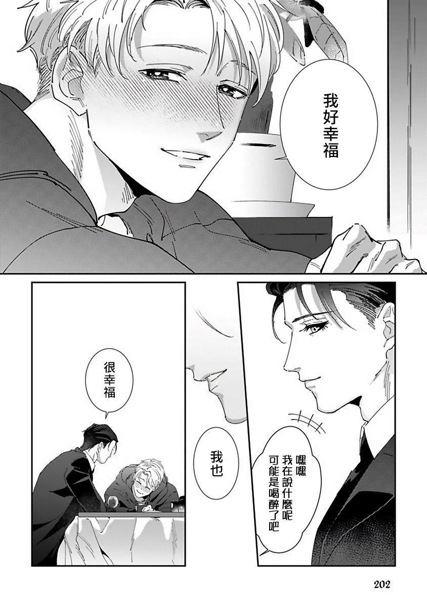 Shinigami wa Korosenai | 死神失格 Ch. 1-6 + 番外+特典 209