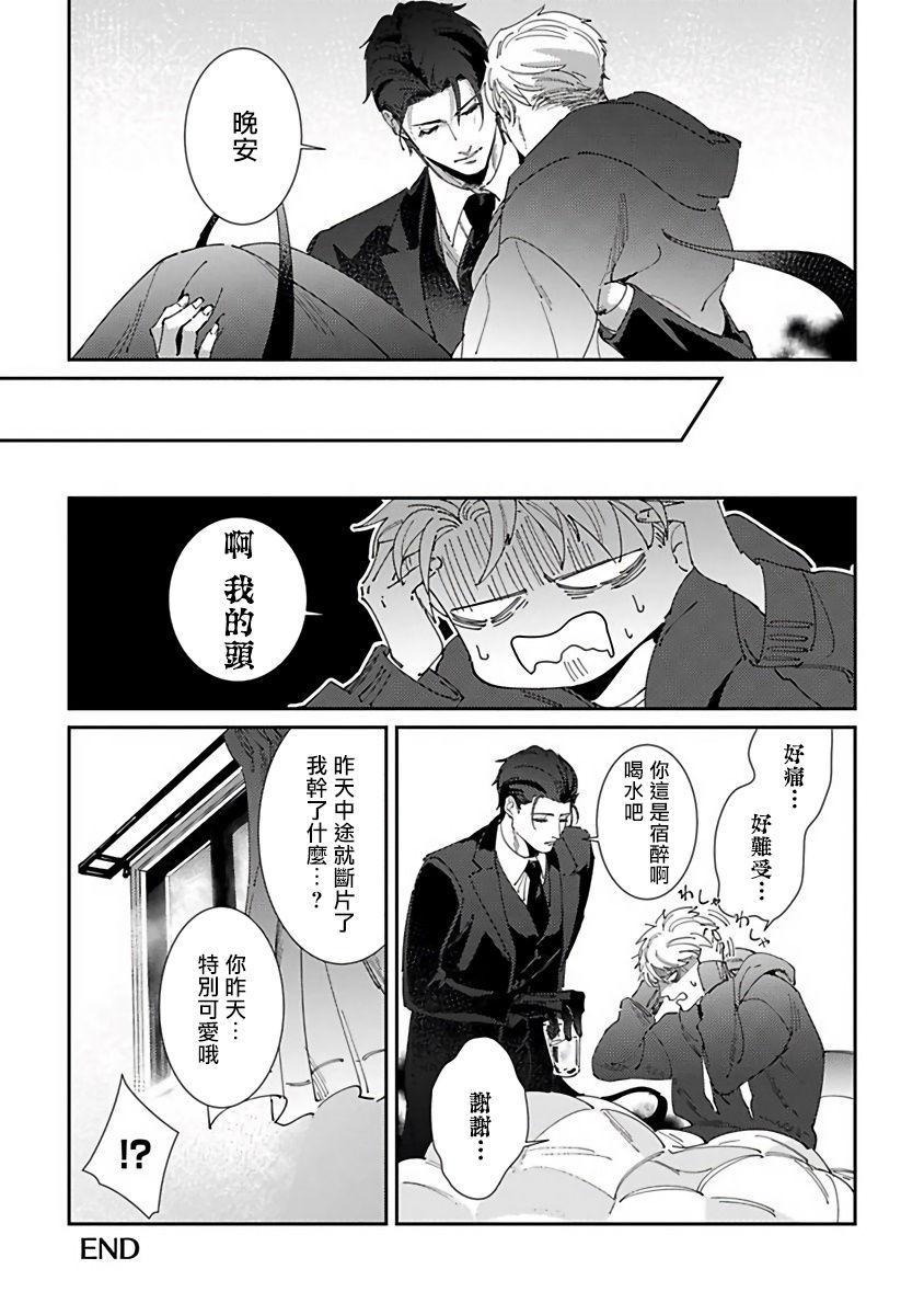 Shinigami wa Korosenai | 死神失格 Ch. 1-6 + 番外+特典 214