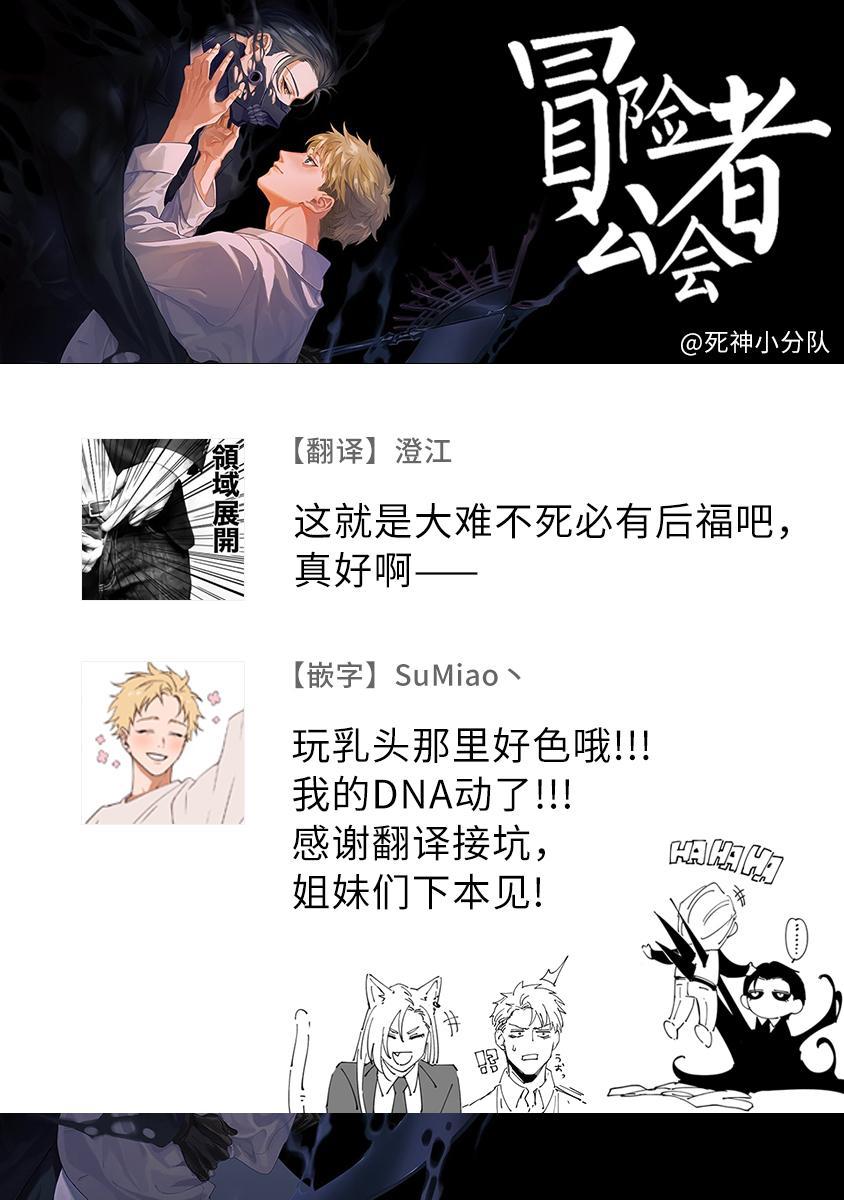 Shinigami wa Korosenai | 死神失格 Ch. 1-6 + 番外+特典 216