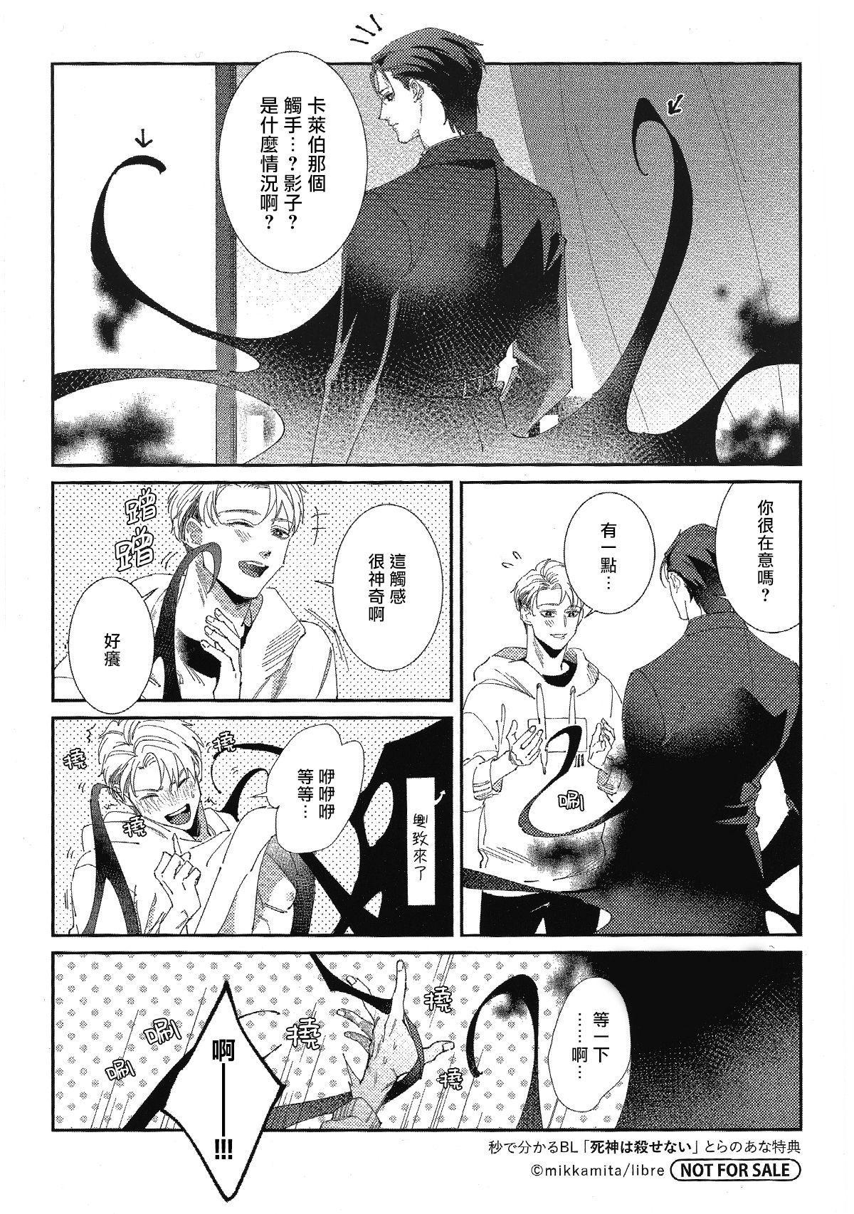 Shinigami wa Korosenai | 死神失格 Ch. 1-6 + 番外+特典 218