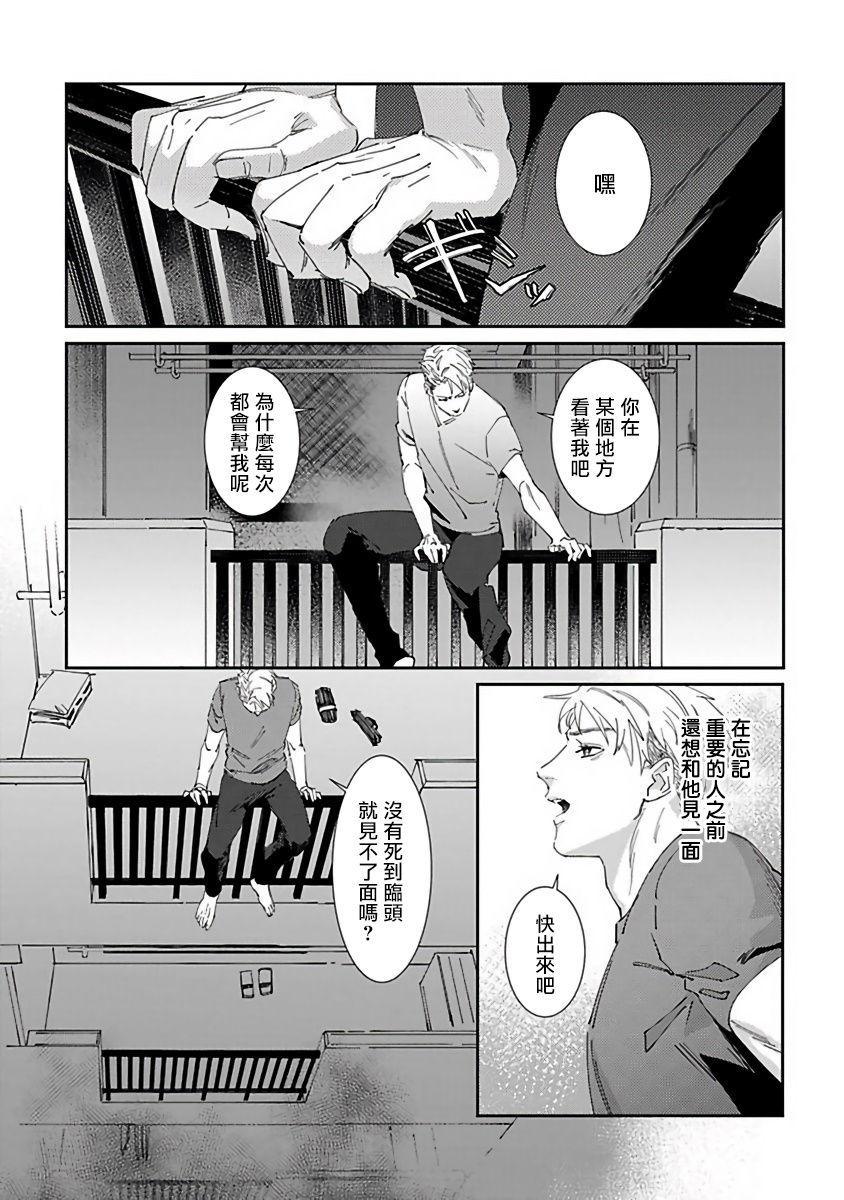 Shinigami wa Korosenai | 死神失格 Ch. 1-6 + 番外+特典 21