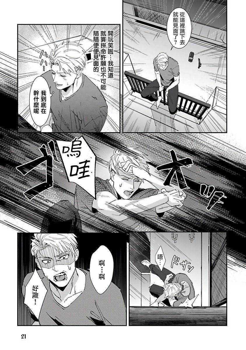 Shinigami wa Korosenai | 死神失格 Ch. 1-6 + 番外+特典 22