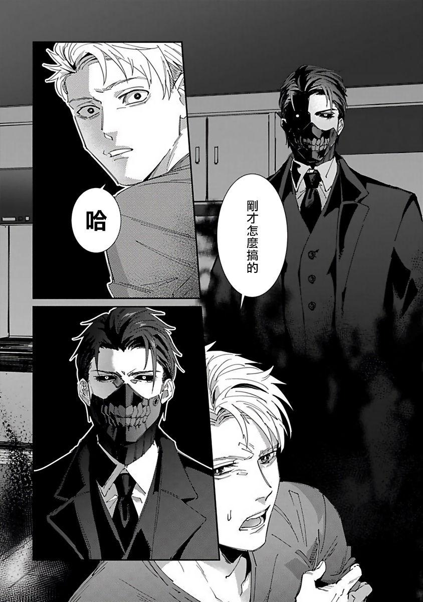 Shinigami wa Korosenai | 死神失格 Ch. 1-6 + 番外+特典 23