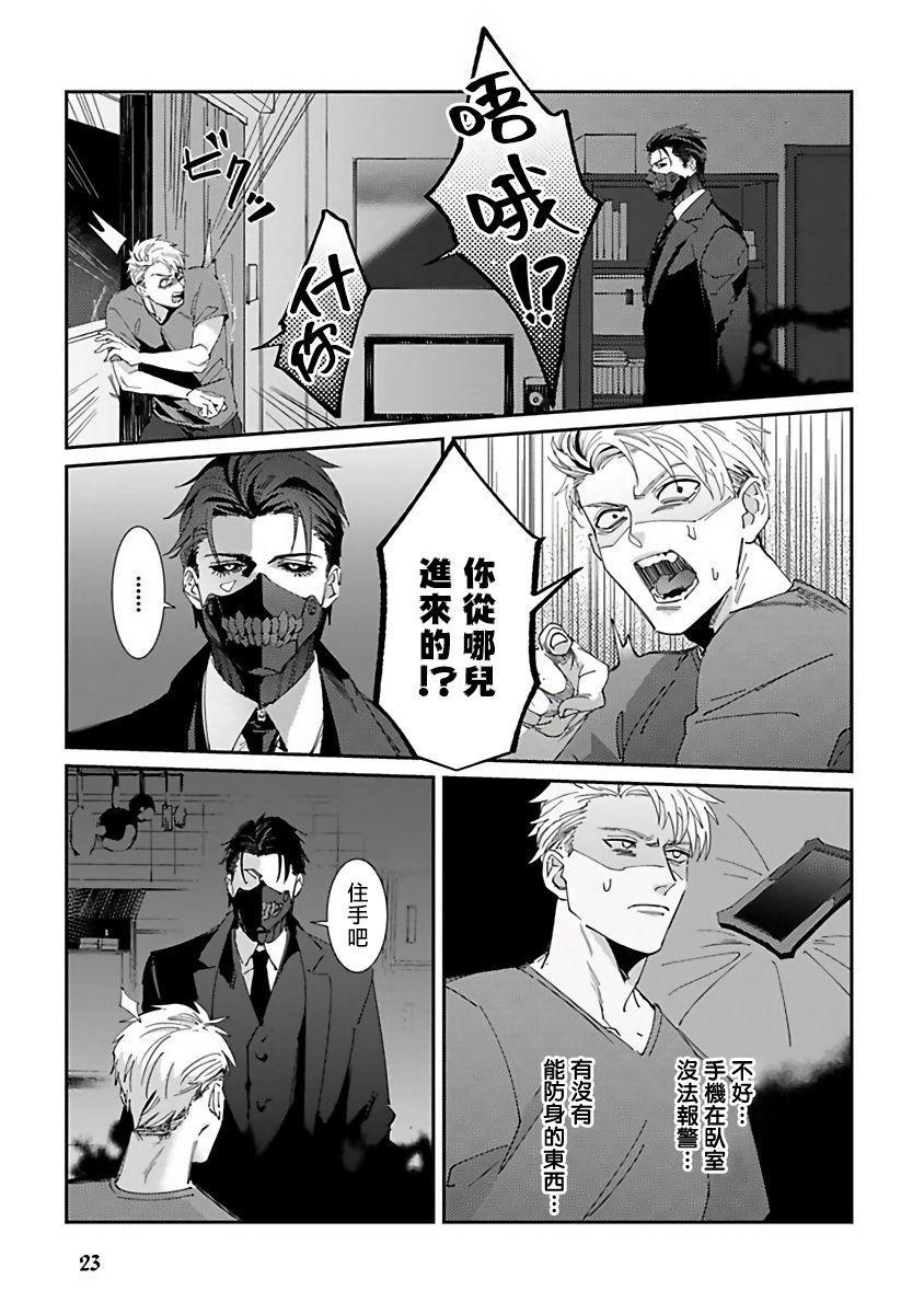 Shinigami wa Korosenai | 死神失格 Ch. 1-6 + 番外+特典 24