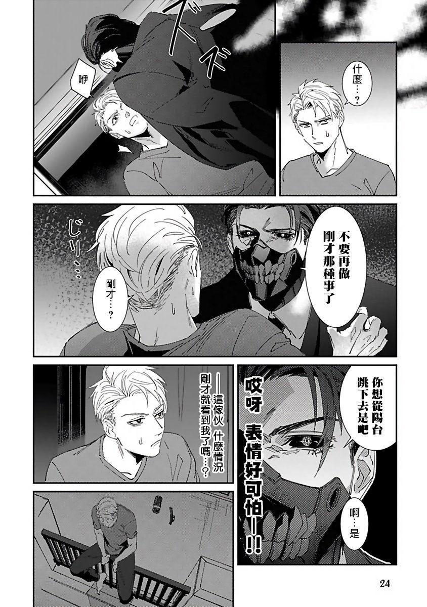 Shinigami wa Korosenai | 死神失格 Ch. 1-6 + 番外+特典 25