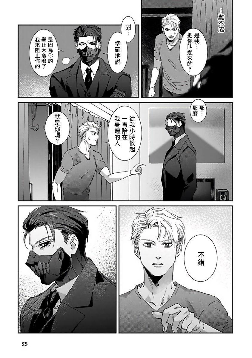 Shinigami wa Korosenai | 死神失格 Ch. 1-6 + 番外+特典 26