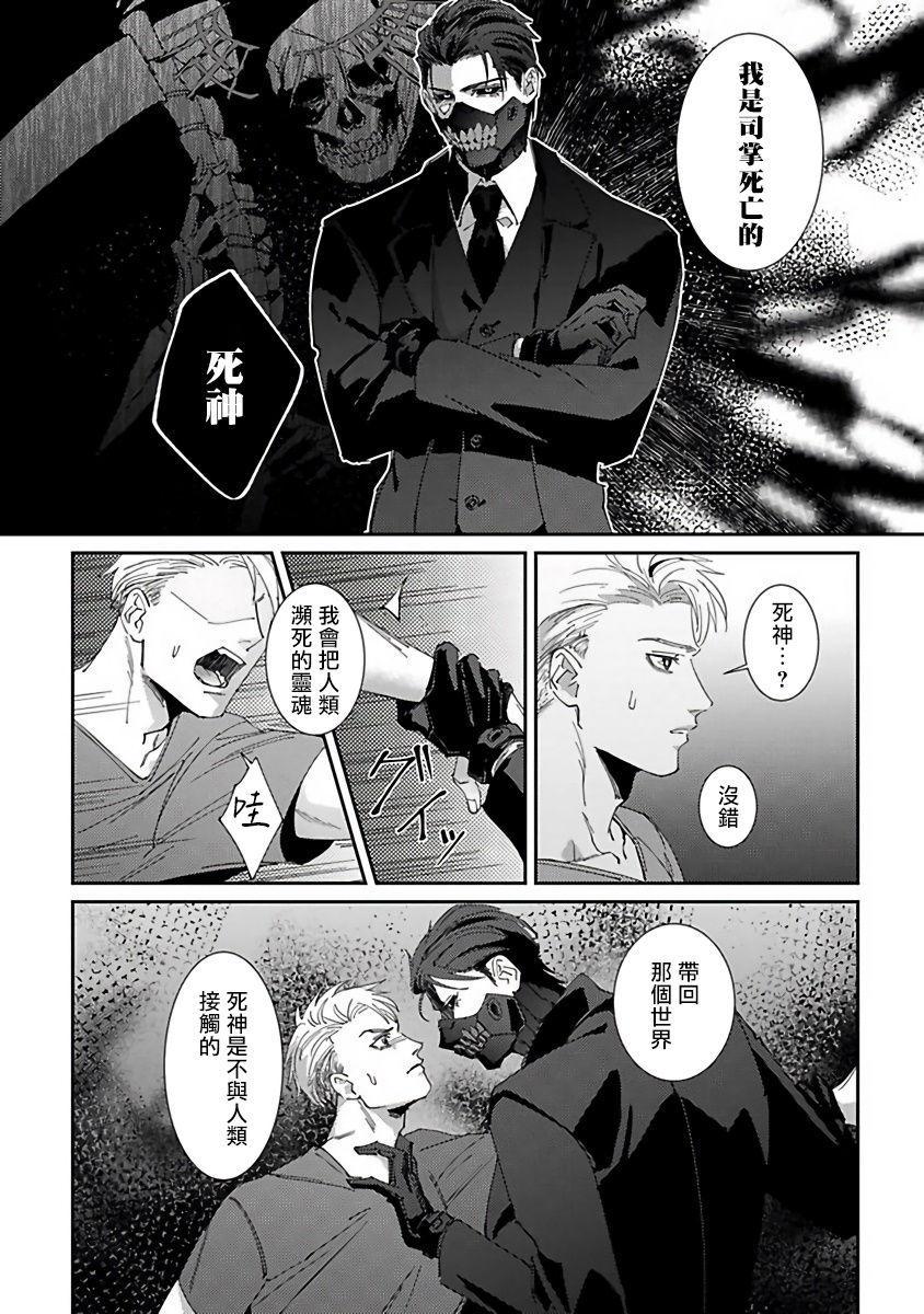 Shinigami wa Korosenai | 死神失格 Ch. 1-6 + 番外+特典 29