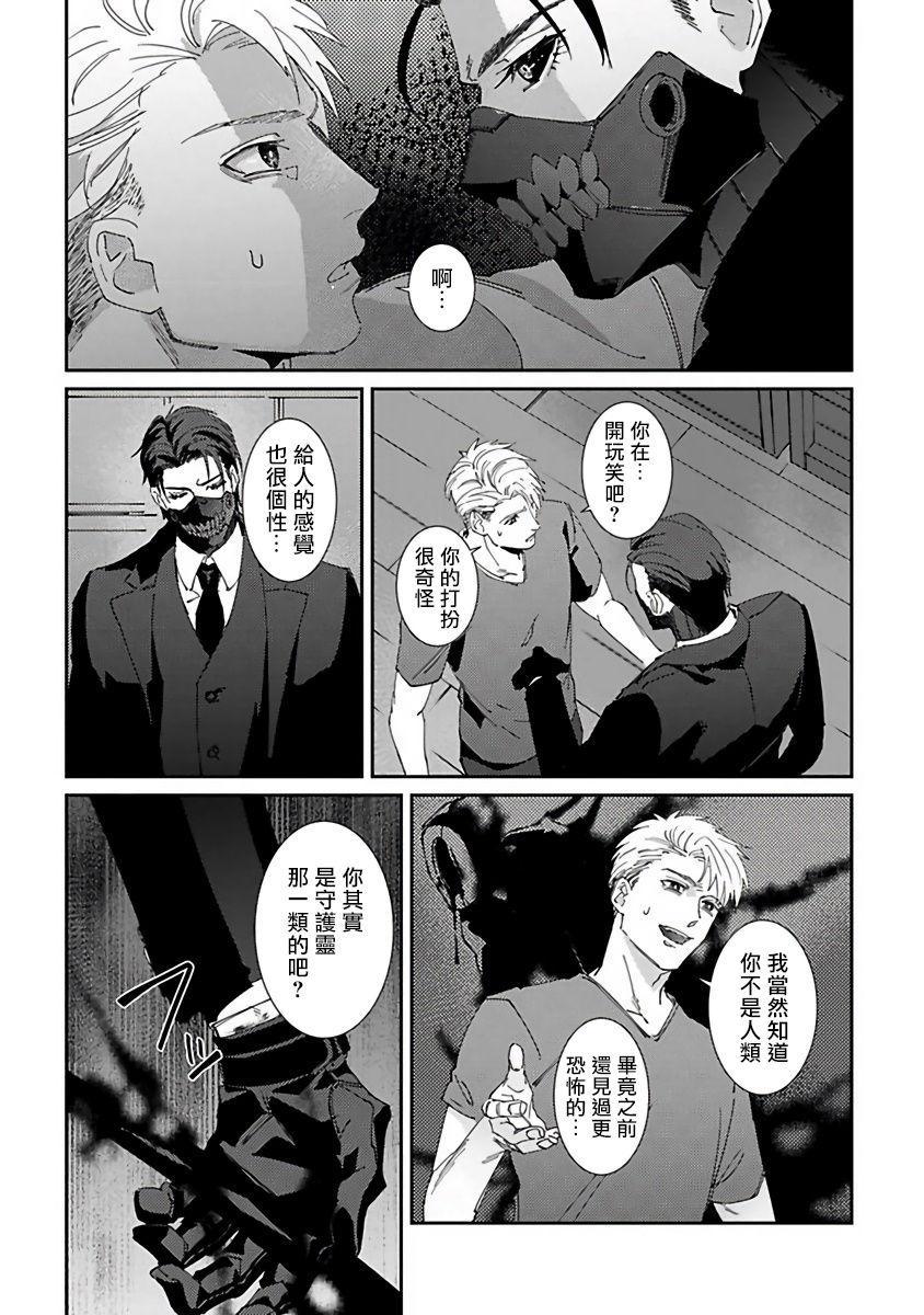 Shinigami wa Korosenai | 死神失格 Ch. 1-6 + 番外+特典 30