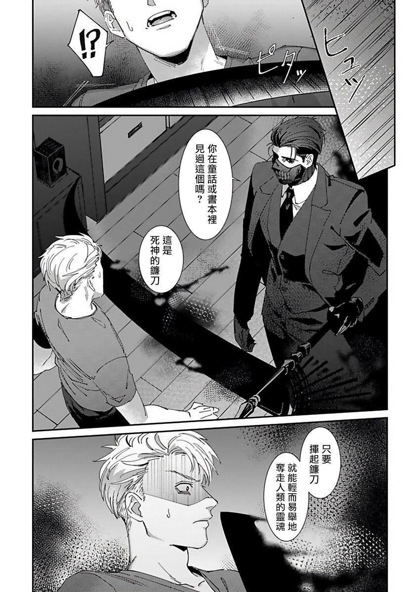 Shinigami wa Korosenai | 死神失格 Ch. 1-6 + 番外+特典 31