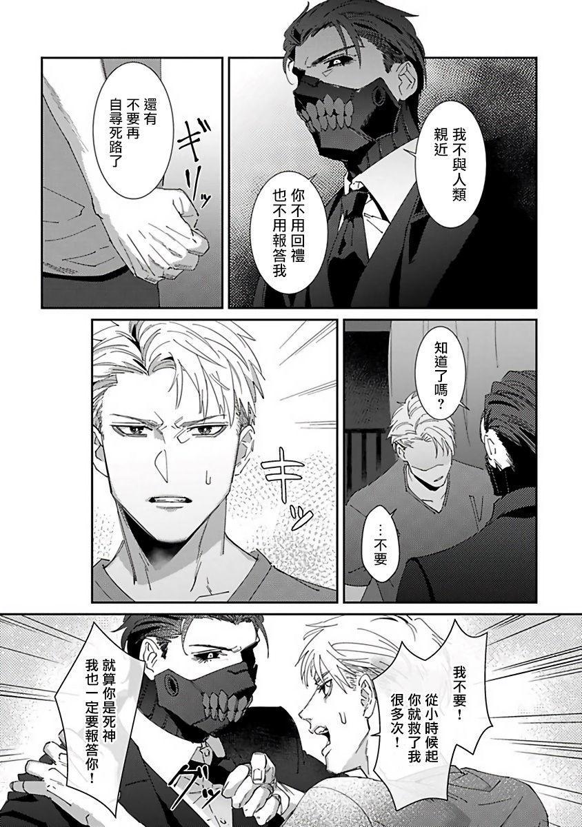 Shinigami wa Korosenai | 死神失格 Ch. 1-6 + 番外+特典 32