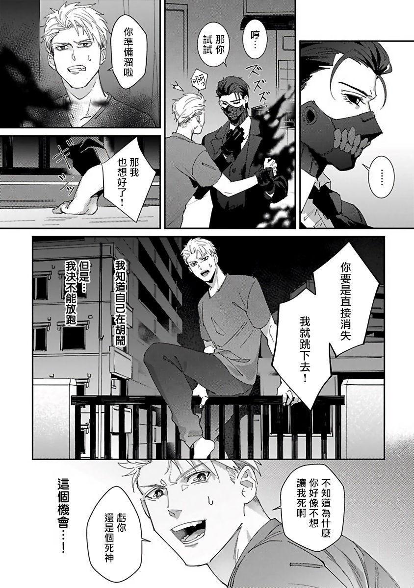 Shinigami wa Korosenai | 死神失格 Ch. 1-6 + 番外+特典 33