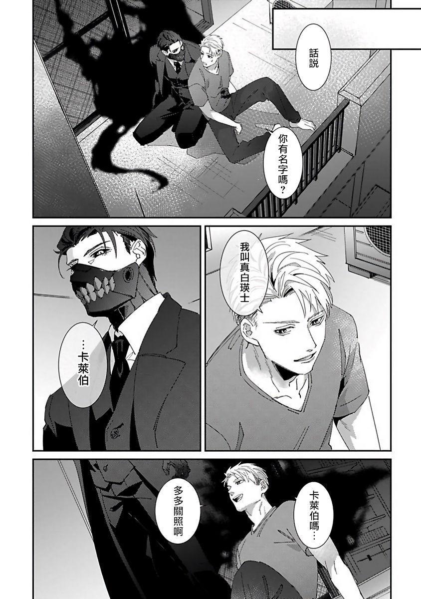 Shinigami wa Korosenai | 死神失格 Ch. 1-6 + 番外+特典 35