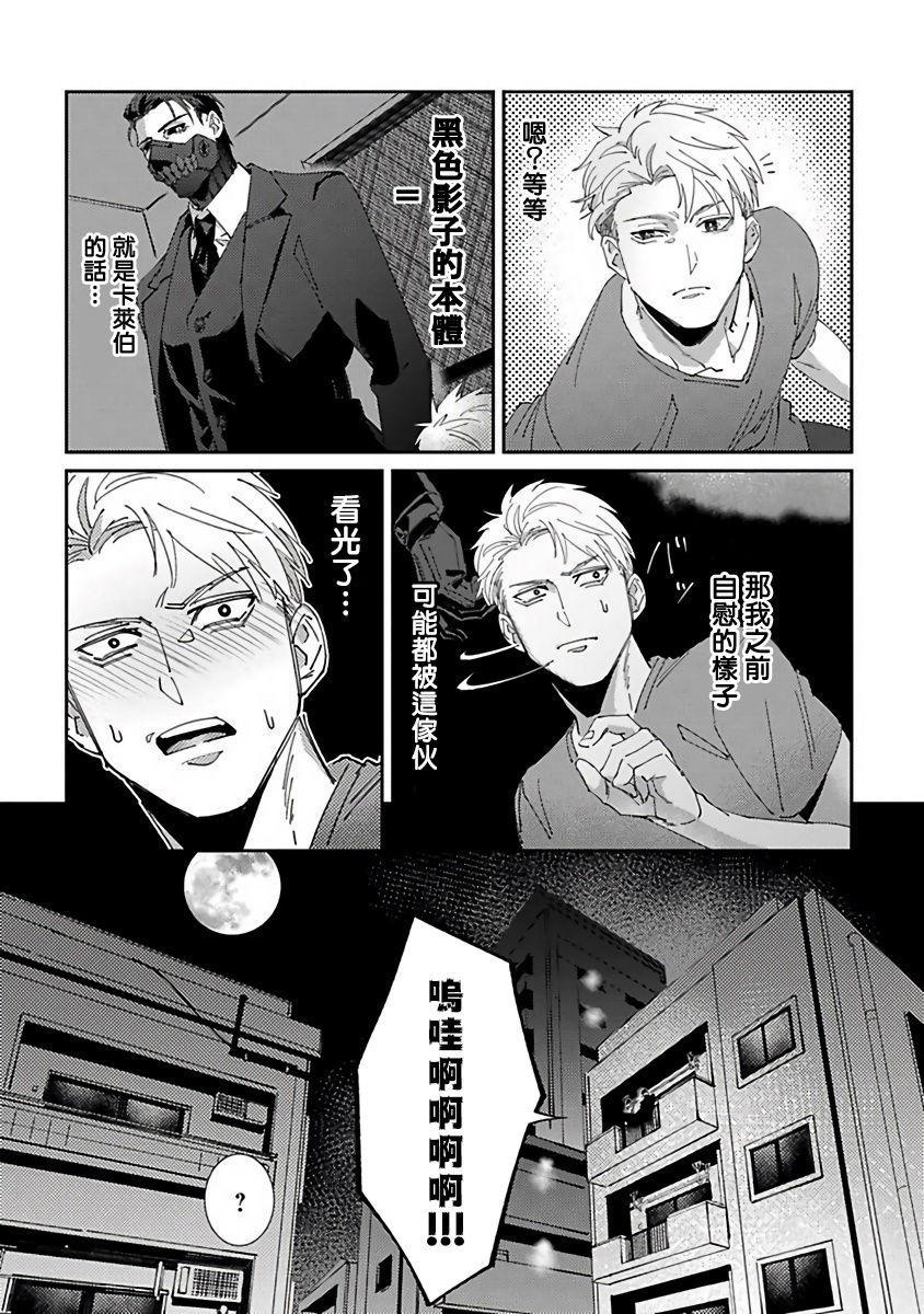 Shinigami wa Korosenai | 死神失格 Ch. 1-6 + 番外+特典 36