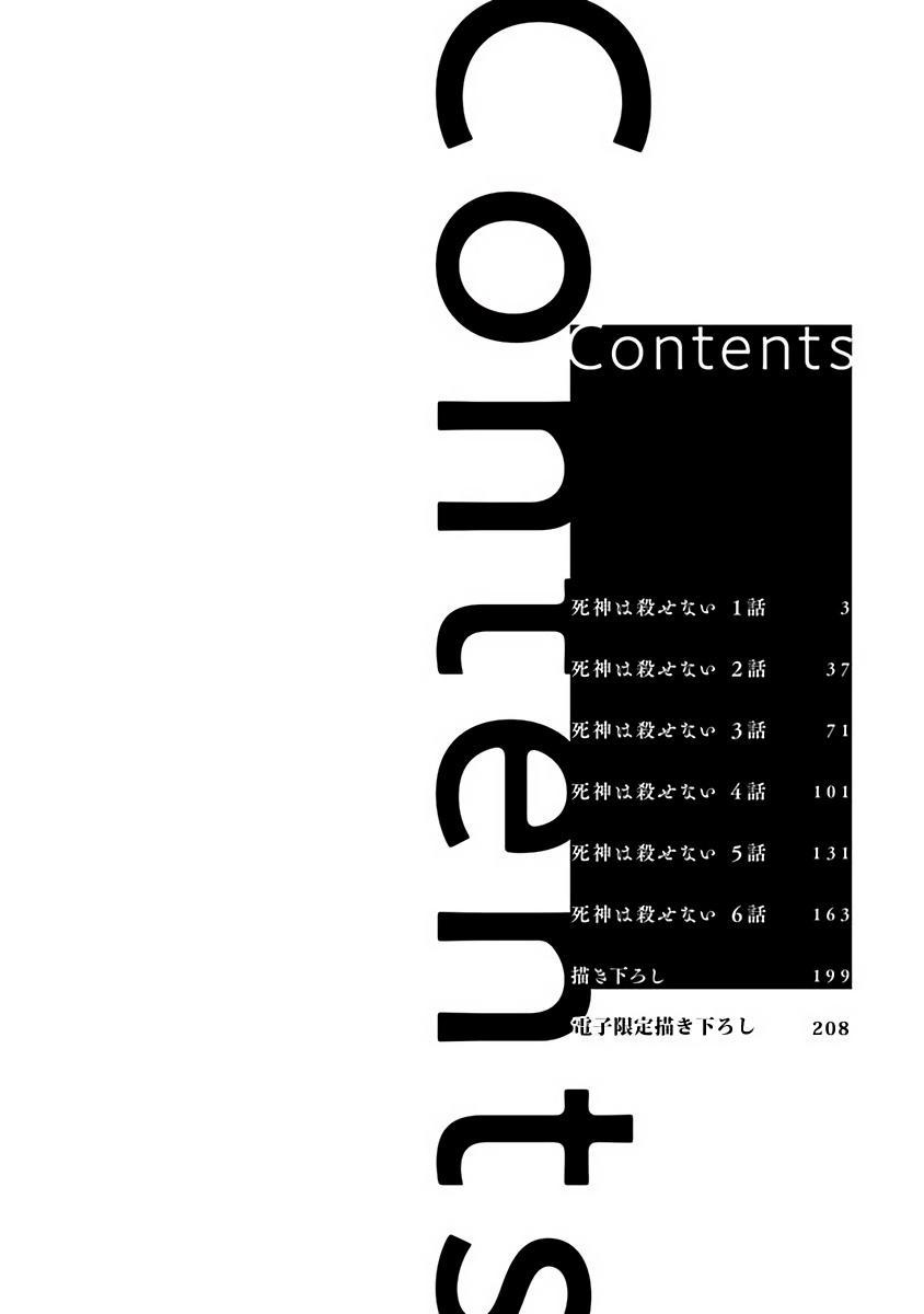 Shinigami wa Korosenai | 死神失格 Ch. 1-6 + 番外+特典 3