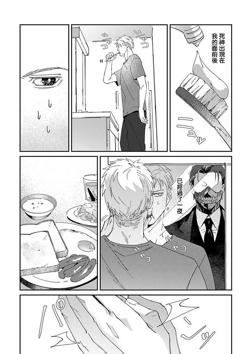 Shinigami wa Korosenai | 死神失格 Ch. 1-6 + 番外+特典 40
