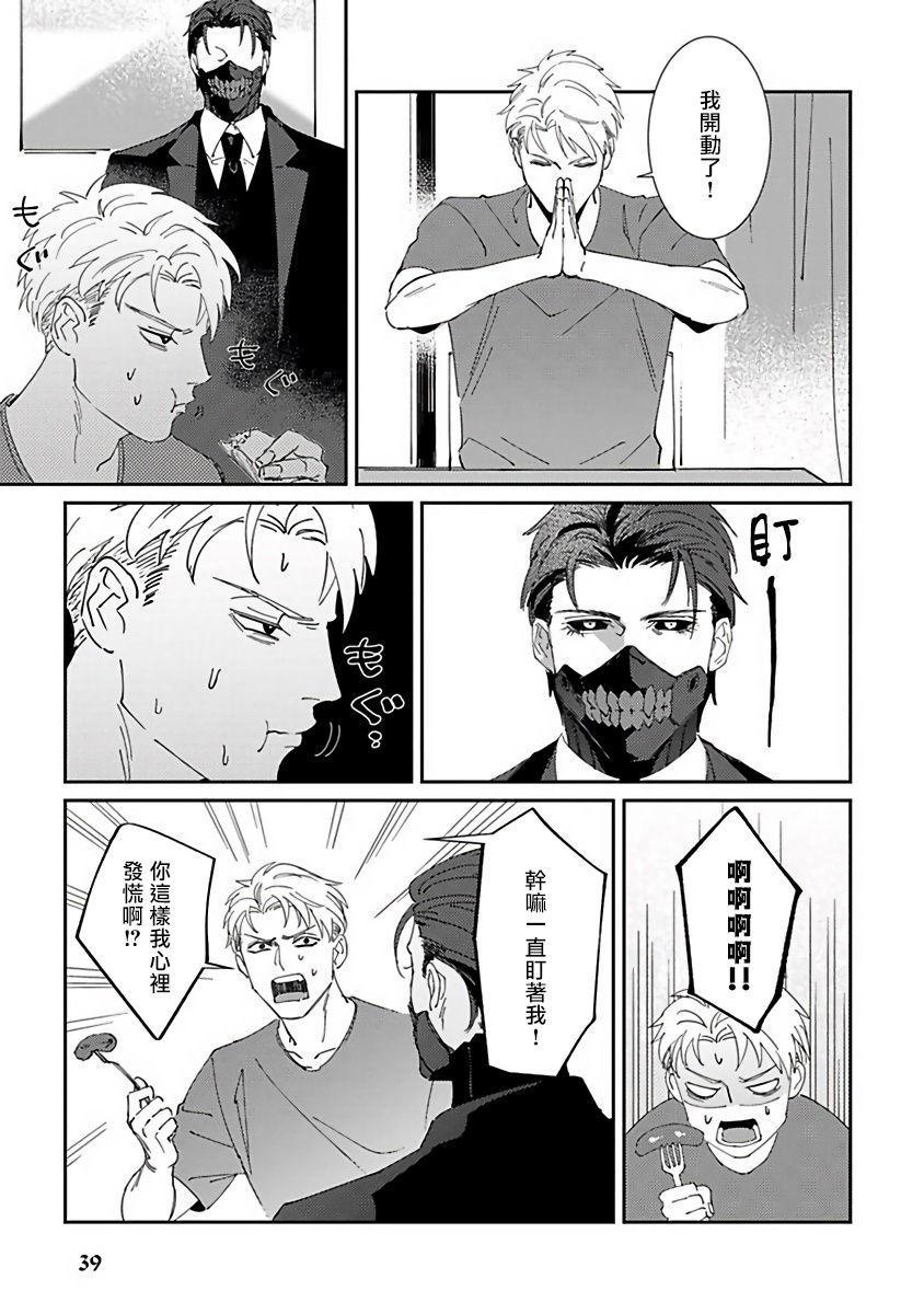 Shinigami wa Korosenai | 死神失格 Ch. 1-6 + 番外+特典 41
