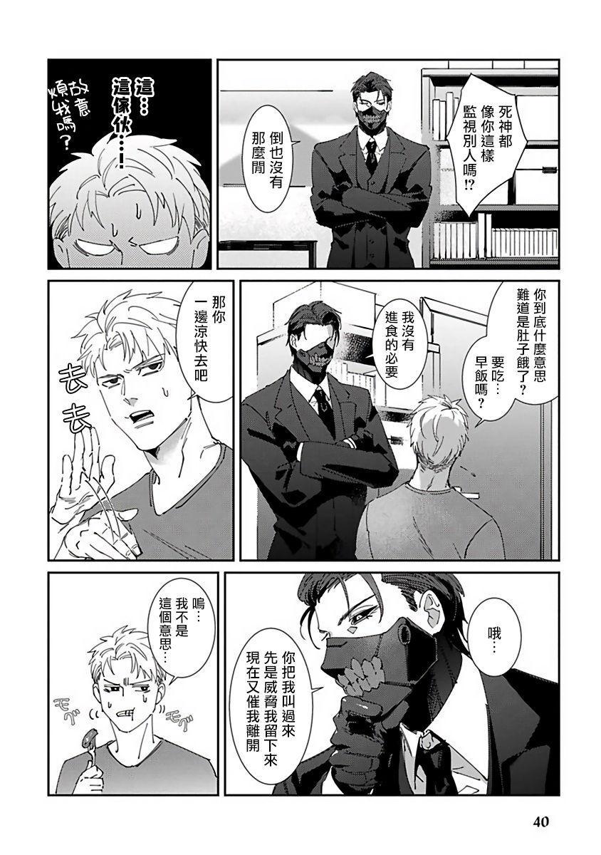 Shinigami wa Korosenai | 死神失格 Ch. 1-6 + 番外+特典 42
