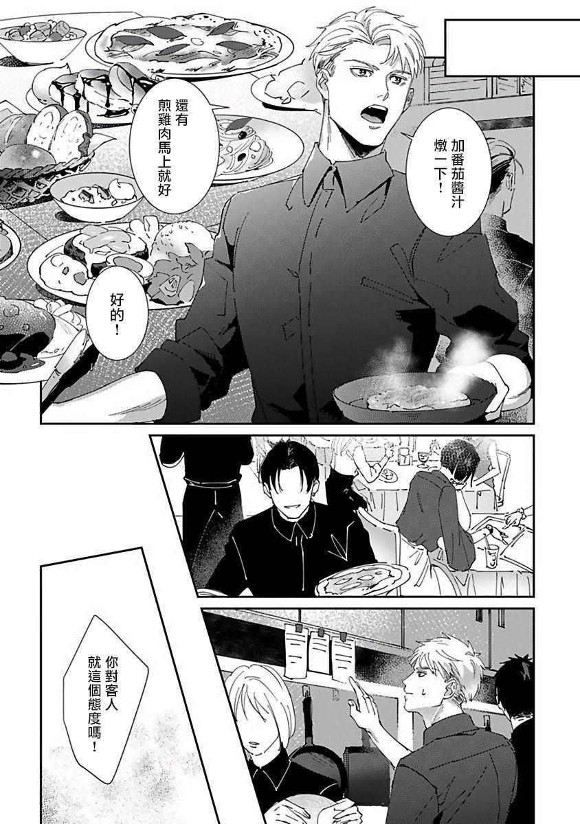 Shinigami wa Korosenai | 死神失格 Ch. 1-6 + 番外+特典 43