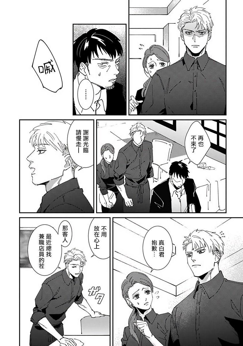 Shinigami wa Korosenai | 死神失格 Ch. 1-6 + 番外+特典 44