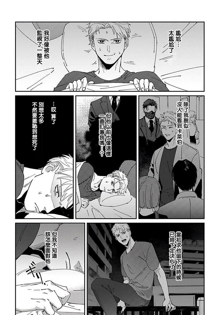Shinigami wa Korosenai | 死神失格 Ch. 1-6 + 番外+特典 47