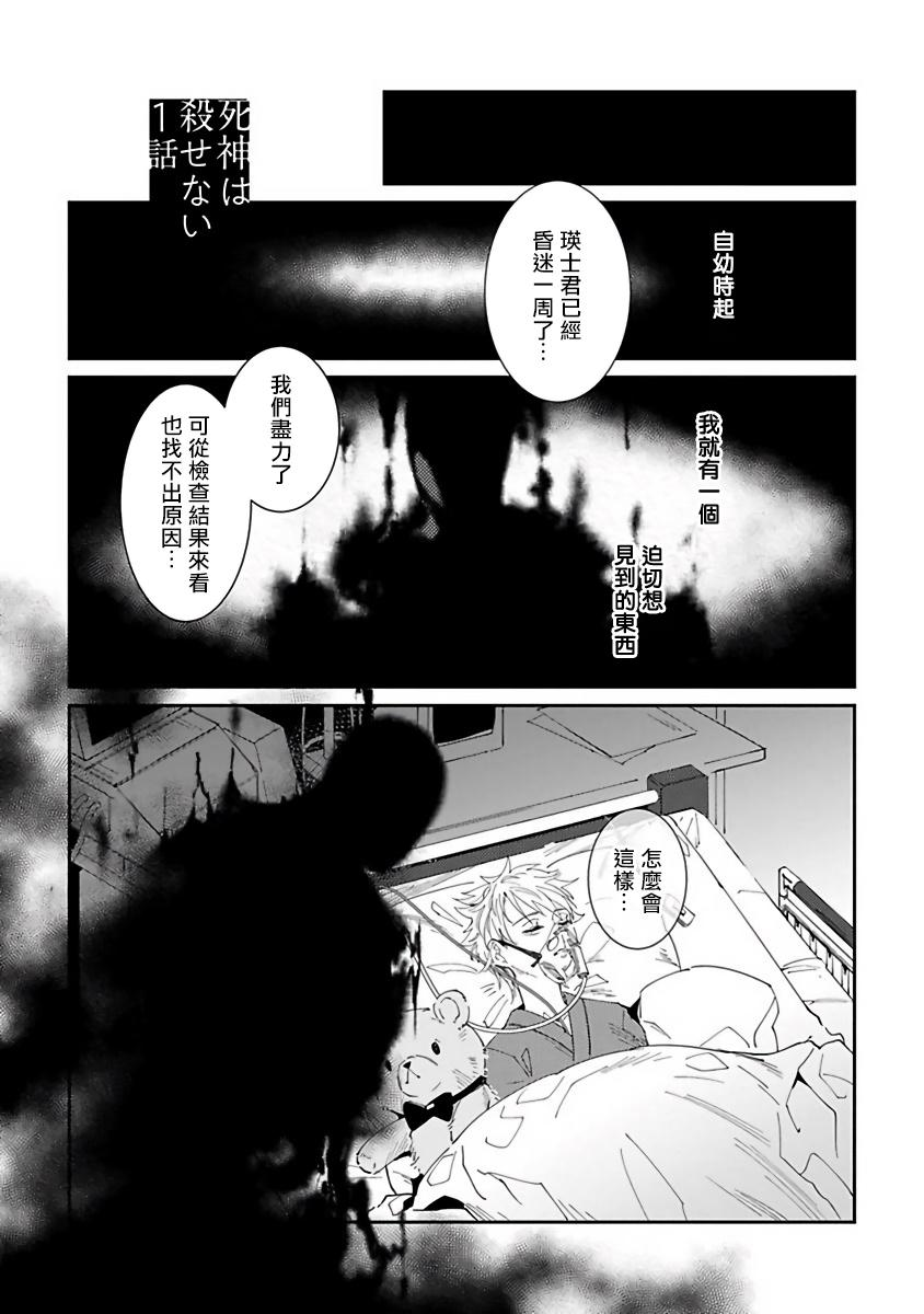 Shinigami wa Korosenai | 死神失格 Ch. 1-6 + 番外+特典 4