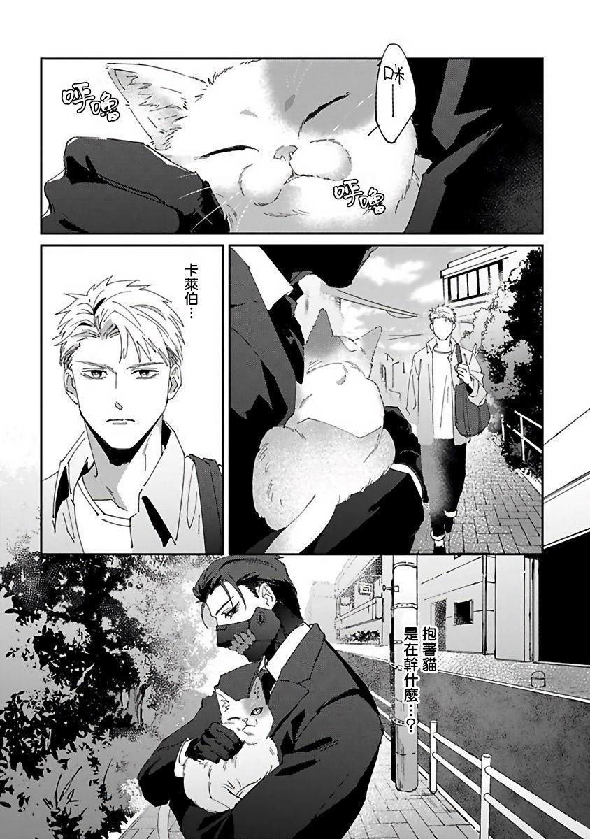 Shinigami wa Korosenai | 死神失格 Ch. 1-6 + 番外+特典 49