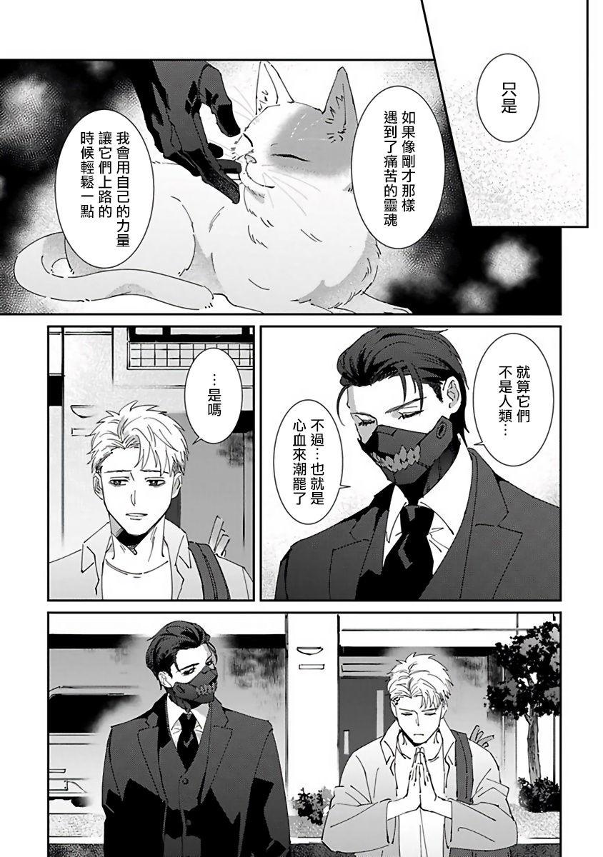 Shinigami wa Korosenai | 死神失格 Ch. 1-6 + 番外+特典 52