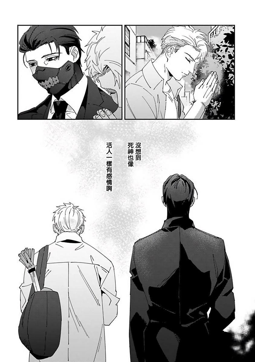 Shinigami wa Korosenai | 死神失格 Ch. 1-6 + 番外+特典 53