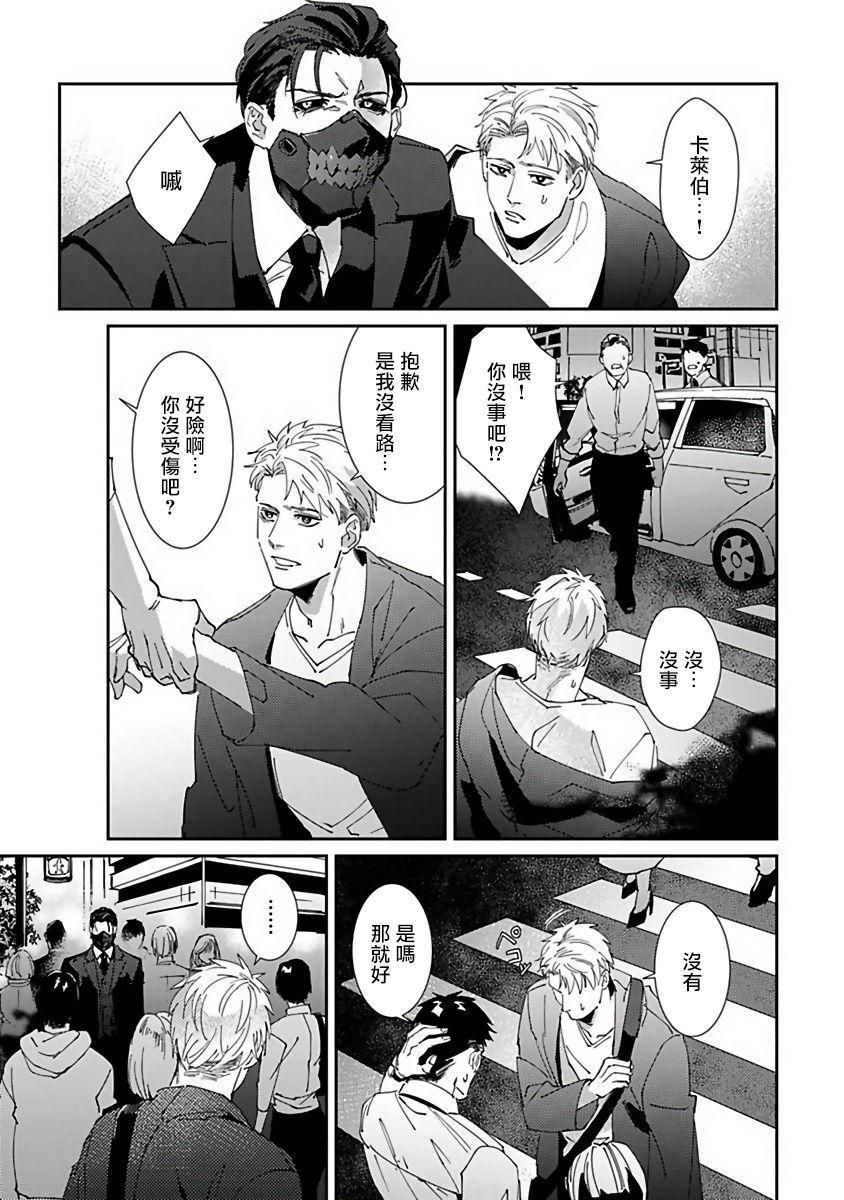 Shinigami wa Korosenai | 死神失格 Ch. 1-6 + 番外+特典 57