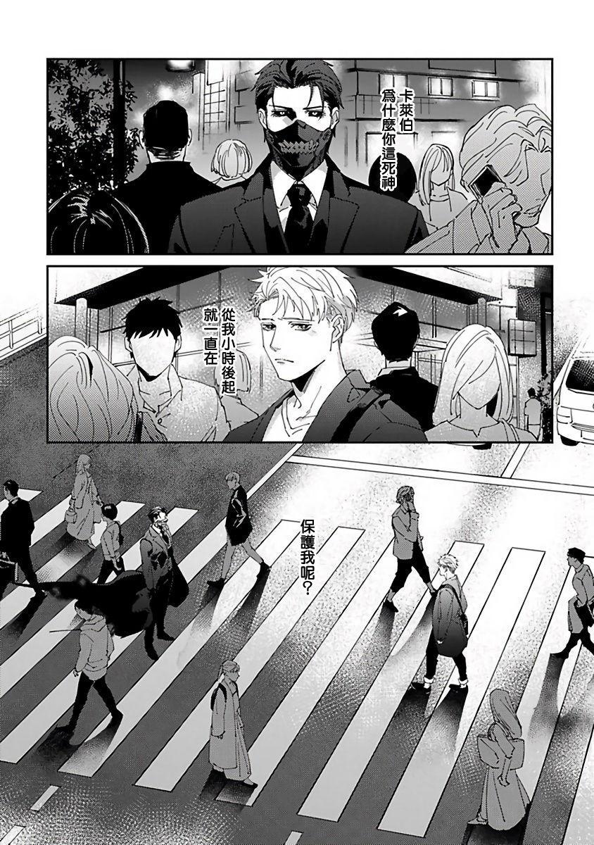 Shinigami wa Korosenai | 死神失格 Ch. 1-6 + 番外+特典 58