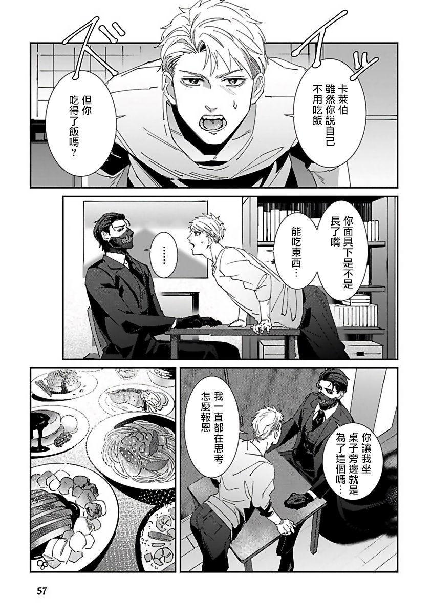 Shinigami wa Korosenai | 死神失格 Ch. 1-6 + 番外+特典 59