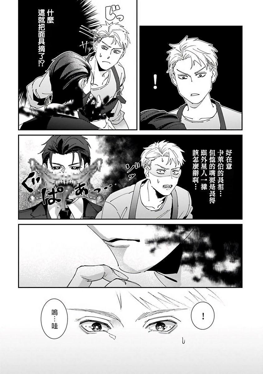 Shinigami wa Korosenai | 死神失格 Ch. 1-6 + 番外+特典 63