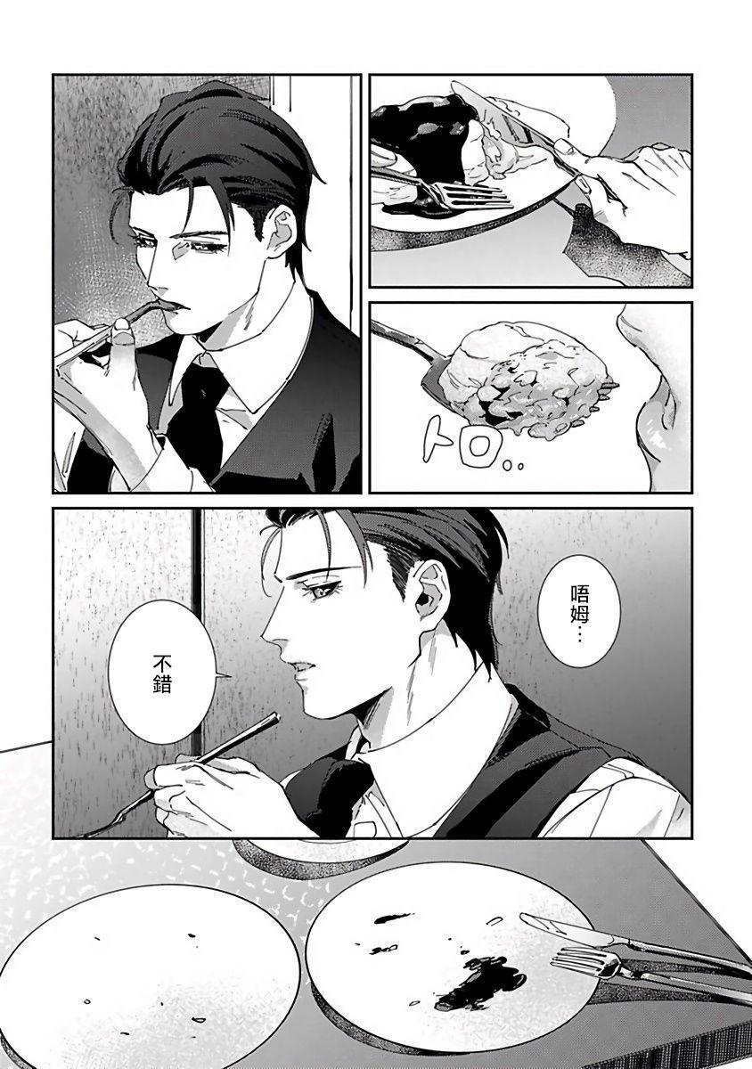 Shinigami wa Korosenai | 死神失格 Ch. 1-6 + 番外+特典 65