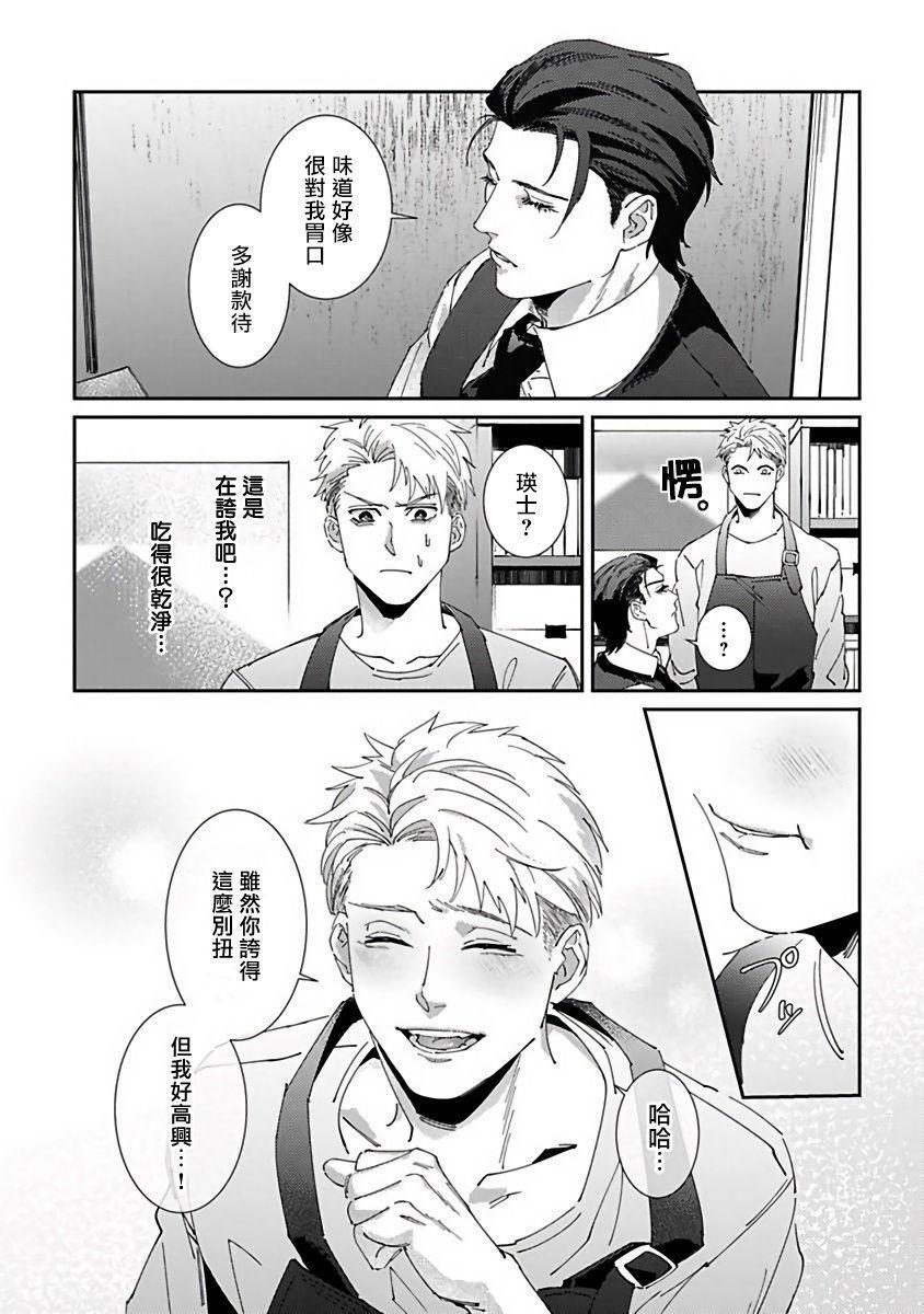 Shinigami wa Korosenai | 死神失格 Ch. 1-6 + 番外+特典 66