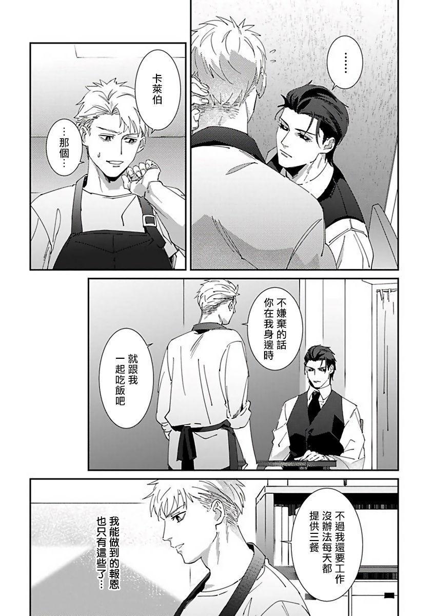 Shinigami wa Korosenai | 死神失格 Ch. 1-6 + 番外+特典 67