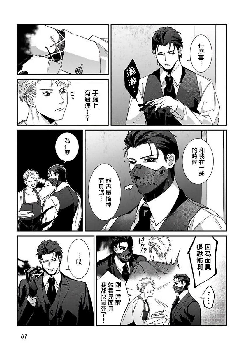Shinigami wa Korosenai | 死神失格 Ch. 1-6 + 番外+特典 69