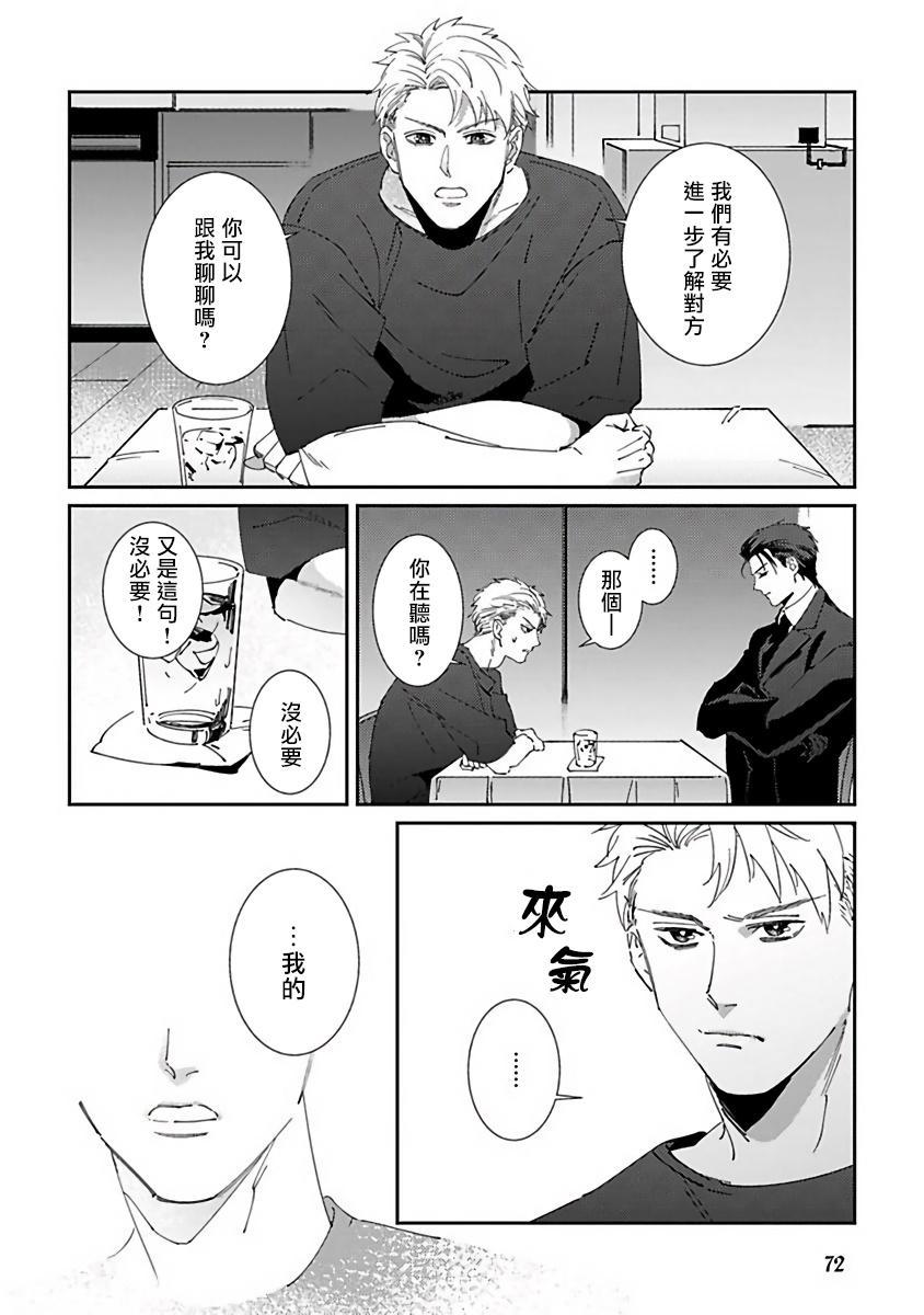 Shinigami wa Korosenai | 死神失格 Ch. 1-6 + 番外+特典 75
