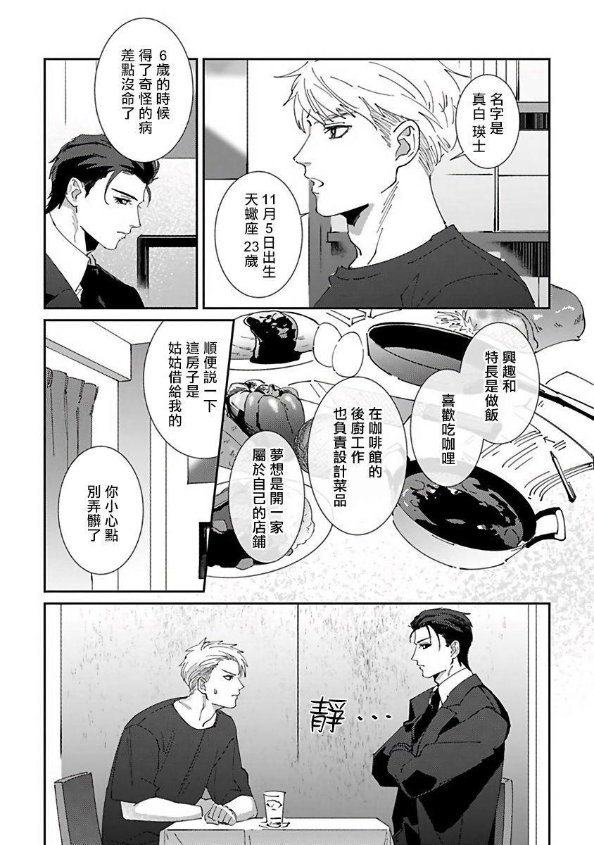 Shinigami wa Korosenai | 死神失格 Ch. 1-6 + 番外+特典 76