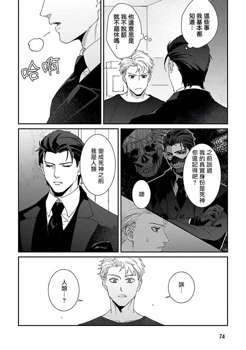 Shinigami wa Korosenai | 死神失格 Ch. 1-6 + 番外+特典 77