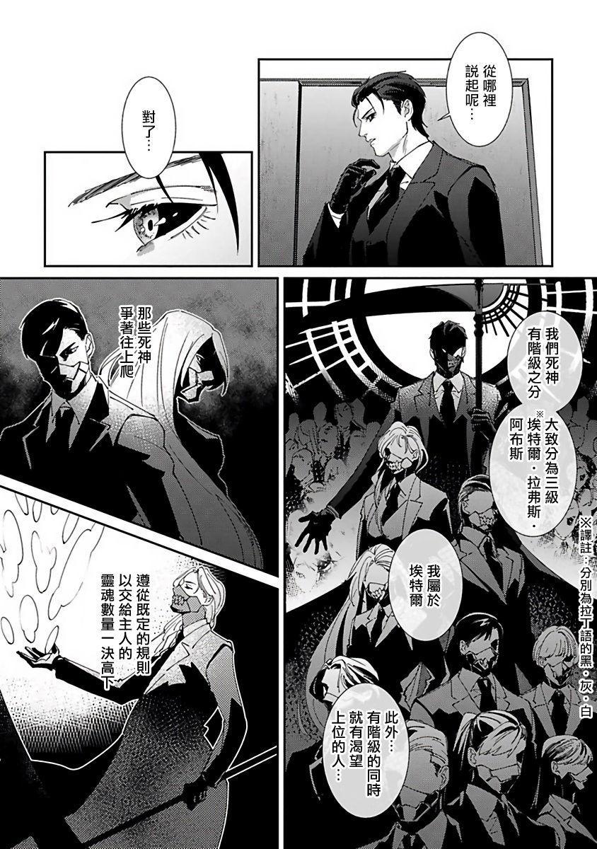 Shinigami wa Korosenai | 死神失格 Ch. 1-6 + 番外+特典 79