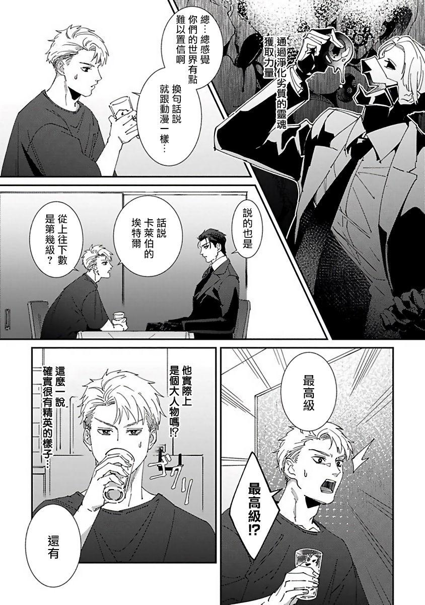 Shinigami wa Korosenai | 死神失格 Ch. 1-6 + 番外+特典 80