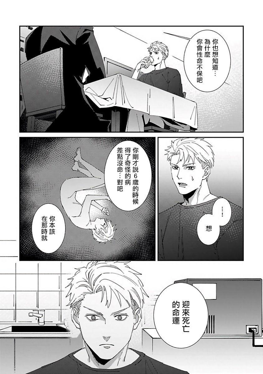 Shinigami wa Korosenai | 死神失格 Ch. 1-6 + 番外+特典 81